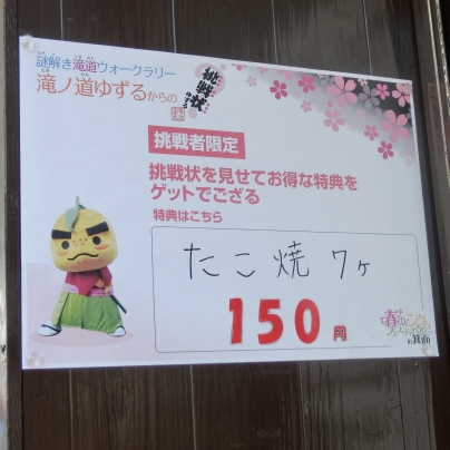謎解き滝道ウォークラリーの参加者には、たこ焼き7個で150円