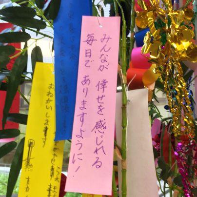 黄色い短冊、ピンクの短冊に願いが書かれています。