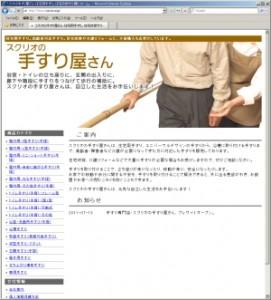 スクリオの手すり屋さんのウエブサイトの画面