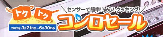 トクトクコンロセールは、2012年6月30日まで!