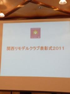 TOTO関西リモデルクラブ表彰式2011のタイトルをプロジェクターで表示している様子