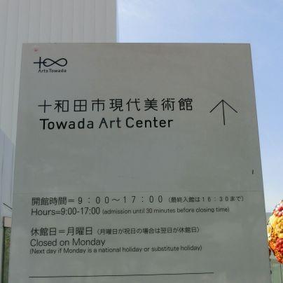十和田市現代美術館まで行ってきました