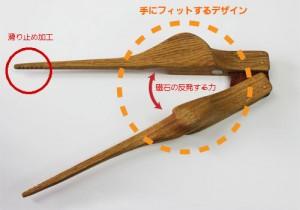 介護用お箸 愛bow の特徴