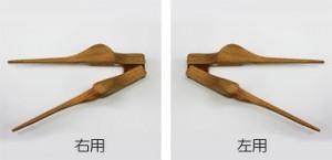 介護用お箸 愛bowは、左利き用と右利き用があります