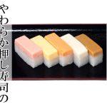 お祝い事にピッタリの介護食!舌でつぶせるやわから押し寿司。