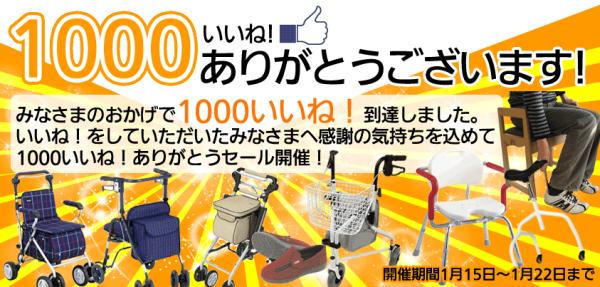 1000いいね!ありがとうセール開催!