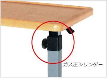 サイドテーブルのガス圧シリンダー