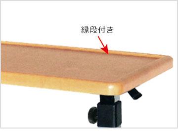 モノが天板から転がり落ちにくくいように縁段付き