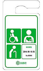 京都府が交付する障害者用駐車スペースの長期利用証