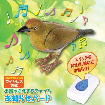 小鳥のさえずりワイヤレスコール