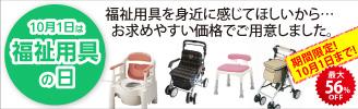 福祉用具の日キャンペーン開催