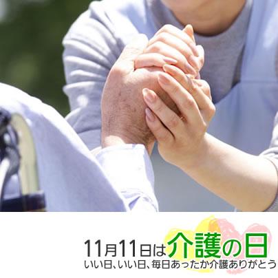 11月11日は介護の日です。
