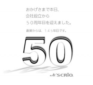 おかげさまで本日、会社設立から50周年を迎えました。創業からは、145年目です。スクリオ