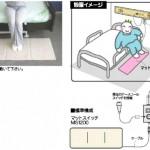 徘徊防止の離床センサーマットのメリットデメリット