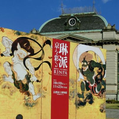 京都国立博物館、旧館の前に琳派誕生400年記念 琳派 京(みやこ)を彩るの看板が立っています。