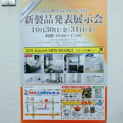 壁にタカラスタンダードの新製品発表展示会のポスターが貼ってあります