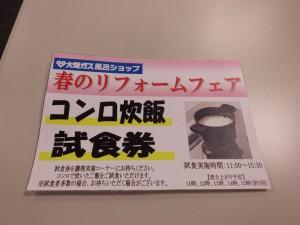『春のリフォームフェア』コンロ炊飯試食券