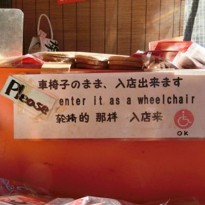 車椅子のまま、入店出来ます Please enter it as a wheelchair 轮椅的 那(木へんに羊)入店来