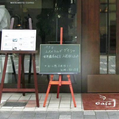 とある珈琲店の前に置いた黒板に「パナマ エスメラルダ ゲイシャ世界回高級豆 入荷致しました。お一人様1杯限りでお願いいたします。」と、書いてあります