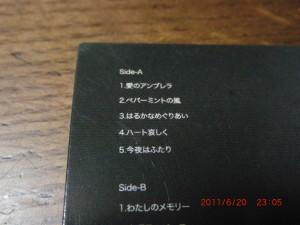『ペパーミントの風』が入っている音楽CD