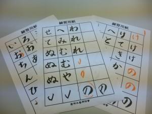 習字の練習用紙に練習で文字を書いた用紙が3枚写っています。先生が朱色で添削をなさってくださっています。