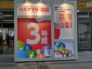 バリアフリー2012でインテックス大阪3号館の入り口に立つ看板は白地に赤いハートに3号館と書いてあります。