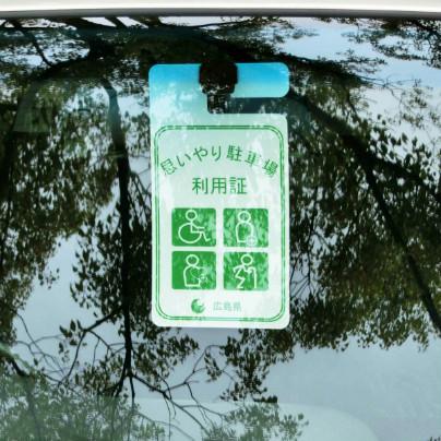 思いやり駐車場  利用証