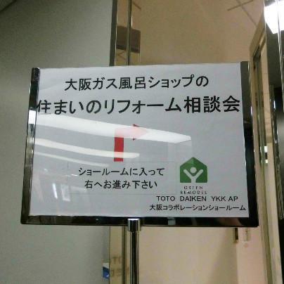 大阪ガス風呂ショップの住まいのリフォーム相談会の看板を入り口に立てています。