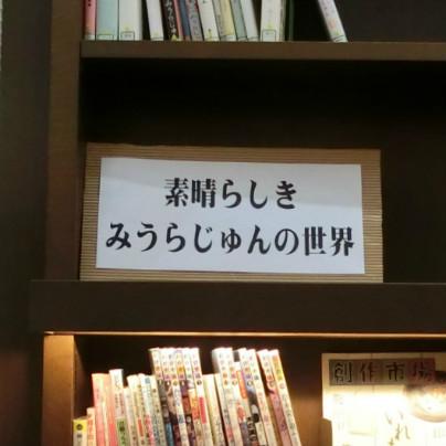 木製の棚に、素晴らしきみうらじゅんの世界と書いた札が立っています。