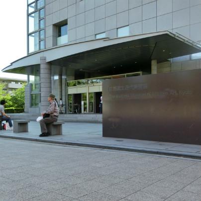 道路が左右にのび、その奥に京都国立近代美術館の建物はコンクリートづくり入り口があります。