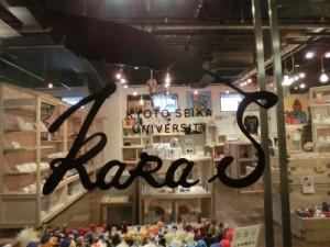 ショーウィンドウに黒い英文字でKARA Sとあります