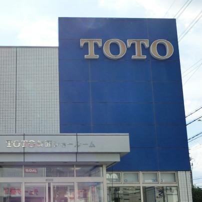 TOTO箕面ショールームの建物、青い看板に白い文字でTOTOと記してあります。