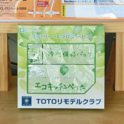 緑の箱の記念品