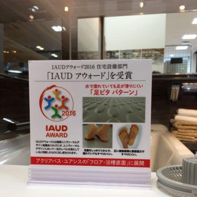 IAUDアウォードを受賞したクリナップの足ピタパターン