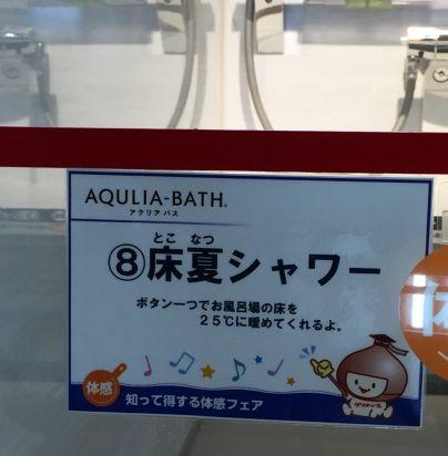 床夏シャワーの札
