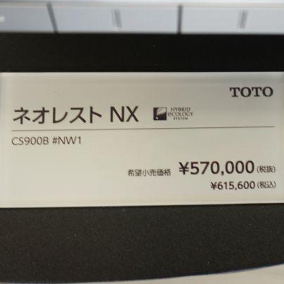 TOTOネオレストNX 価格は税別でも57万円!