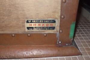 木製浴槽に神崎株式会社の銘板は浴槽に右下に貼ってあります。
