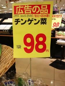 阪急オアシス箕面店で広告の品青梗菜1袋98円