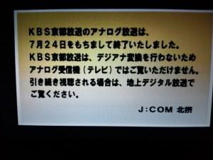 KBS京都放送のアナログ放送は、7月24日をもちまして終了いたしました。KBS京都放送は、デジアナ変換を行わないためアナログ受信機(テレビ)ではごらんいただけません。引き続き視聴される場合は、地上デジタル放送でご覧ください。