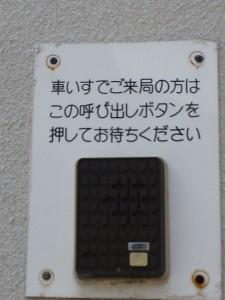 瀬川郵便局の呼び鈴「車いすでご来局の方は、この呼び出しボタンを押してお待ちください」と書いてます。