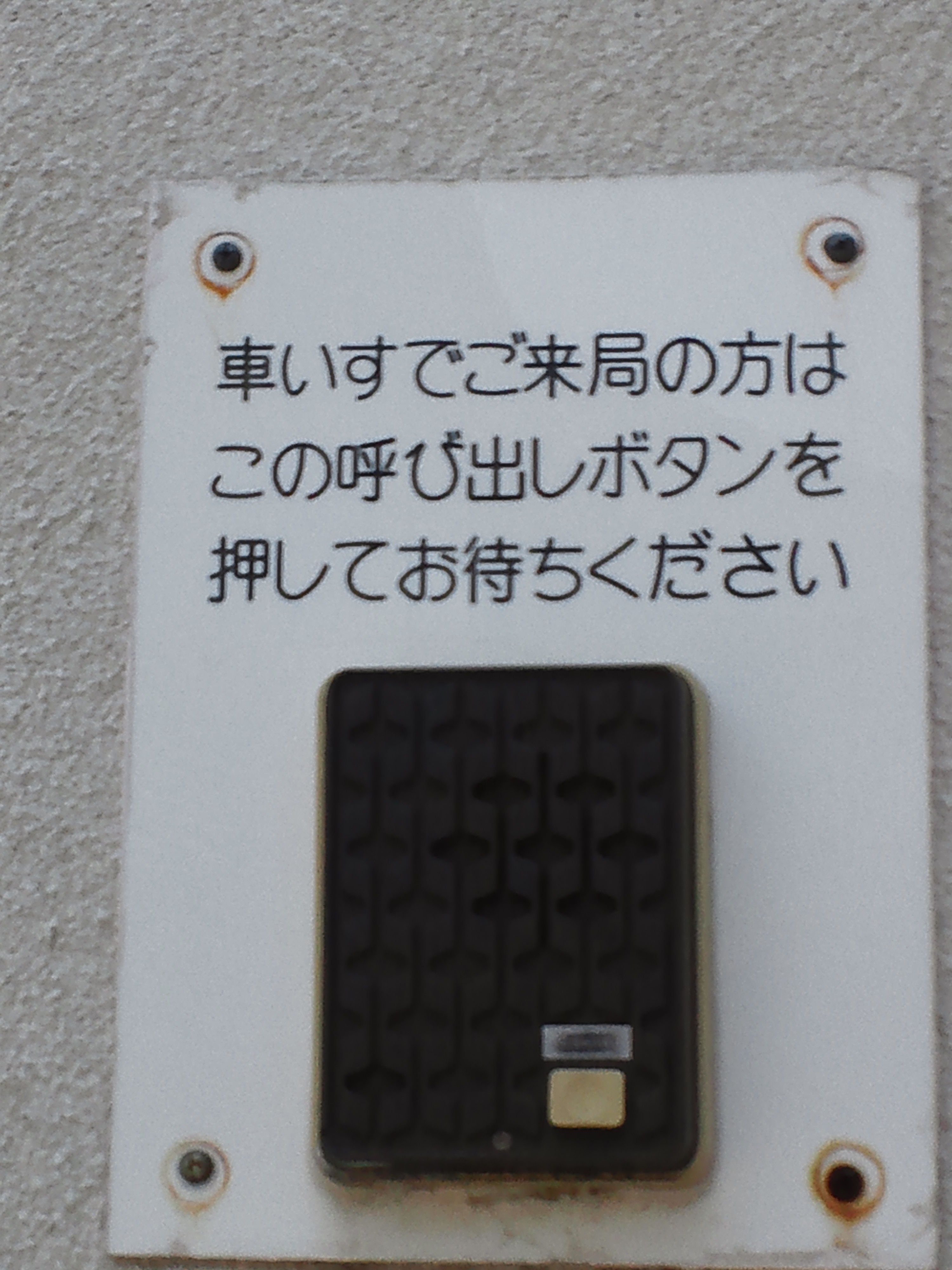 瀬川郵便局の呼び鈴