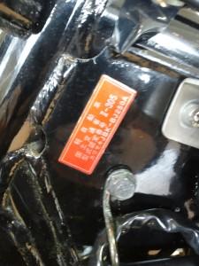 TOTOトイレバイクネオのベースのプラック・カワワキ製BJ250A