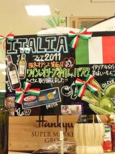 イタリアフェア2011の看板