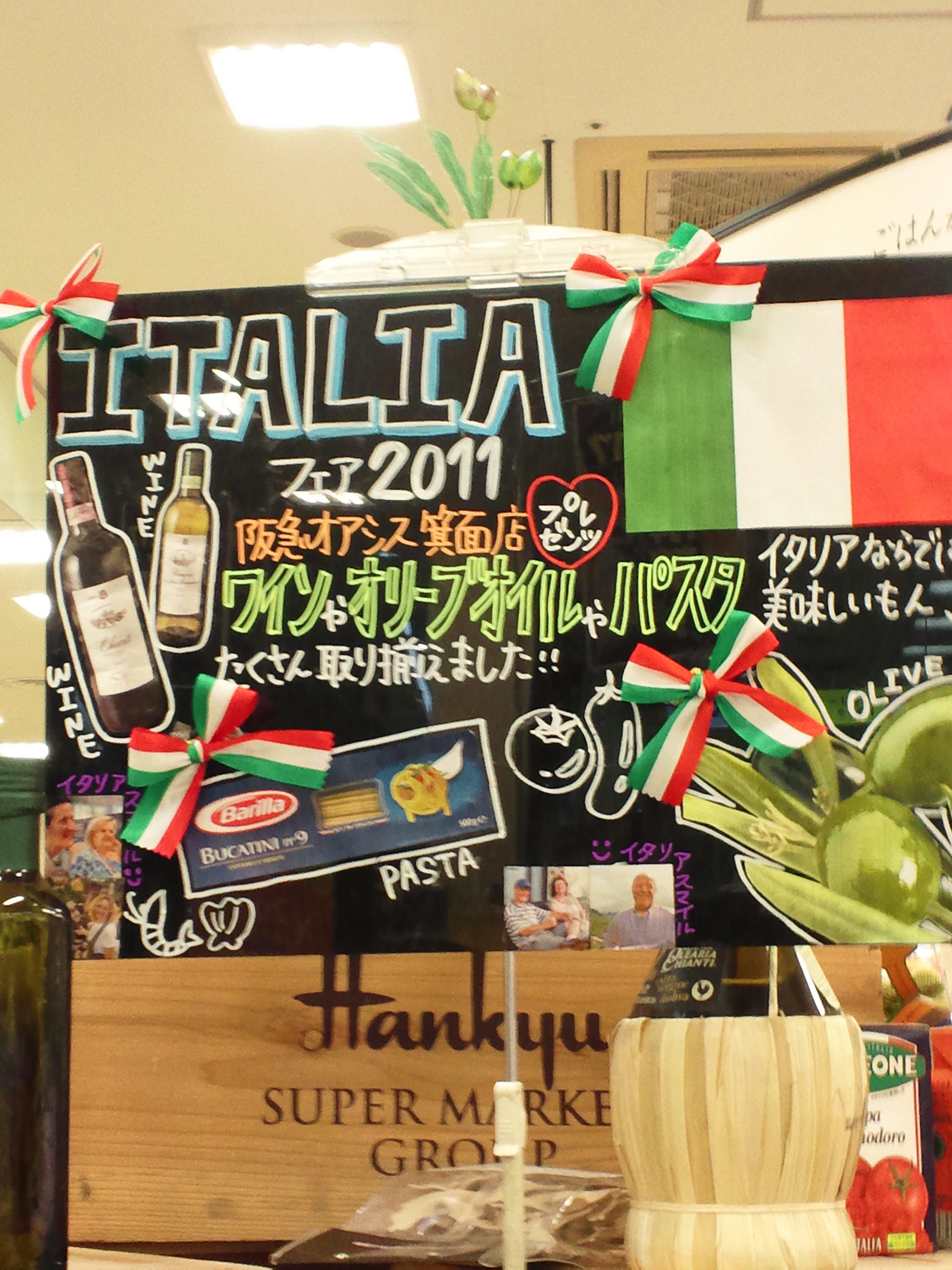 経済破綻・それがどうした?イタリアフェア2011