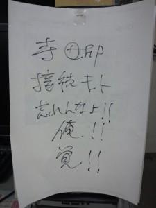 寺田邸  接続モト  忘れんなよ!!  俺!!  覚!!と書いた紙が机のパソコンに貼ってあります