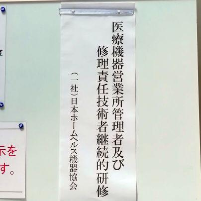 医療機器の販売・貸与管理者継続研修の会場を示す貼り紙