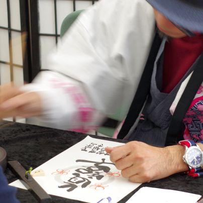 書動Liveで、これは眞智子と書いています。