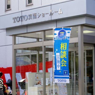 アルミサッシの入り口前にはTOTOリモデルクラブ北摂店会のリモデルフェアの幟旗が断っております