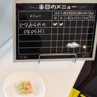 本日の調理実演は、雛あられのおこしと記した黒板がキッチンの上に載っています