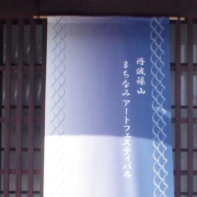 丹波篠山まちなみアートフェスティバルの暖簾